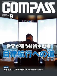 海海事総合誌COMPASS2020年9月号 世界が狙う技術主導権 自律航行への道 電子書籍版