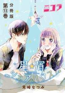 星屑シェアハウス 分冊版第13巻(コミックニコラ)