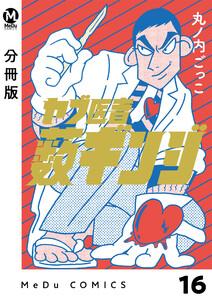 【分冊版】ヤブ医者薮ギンジ