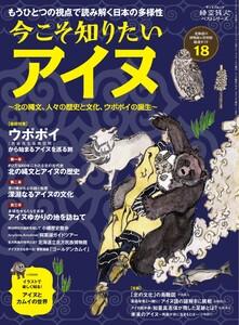 時空旅人別冊 ベストシリーズ 今こそ知りたいアイヌ─北の縄文、人々の歴史と文化、ウポポイの誕生─