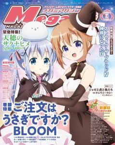 Megami Magazine(メガミマガジン) 2021年2月号
