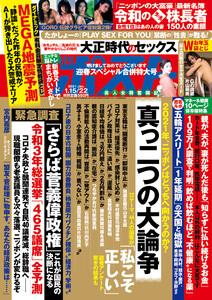 週刊ポスト 2021年1月15日・22日号