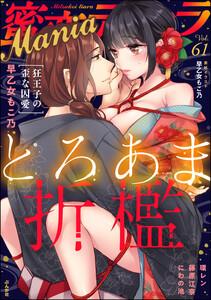蜜恋ティアラMania Vol.61 とろあま折檻