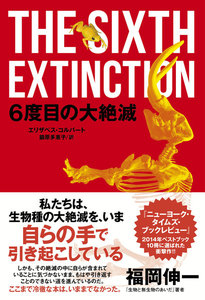 6度目の大絶滅 電子書籍版