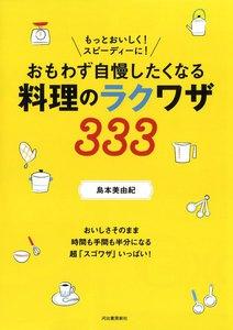 もっとおいしく! スピーディーに! おもわず自慢したくなる 料理のラクワザ333 電子書籍版