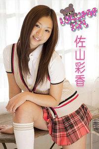 佐山彩香 Lollipop Girl【image.tvデジタル写真集】