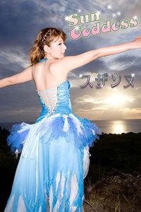 スザンヌ Sun Goddess【image.tvデジタル写真集】