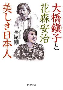 大橋鎭子と花森安治 美しき日本人 電子書籍版