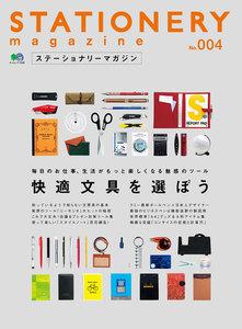 エイ出版社の実用ムック ステーショナリーマガジン no.4