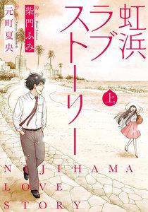 虹浜ラブストーリー (上) 電子書籍版