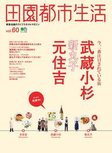 田園都市生活 Vol.60