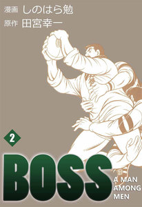 BOSS 2巻