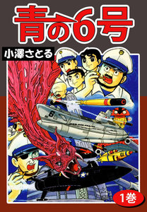 表紙『青の6号(全2巻)』 - 漫画