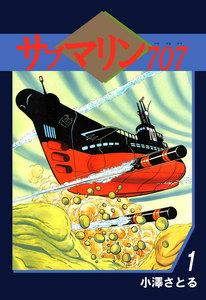 表紙『サブマリン707(全6巻)』 - 漫画