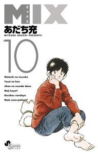 MIX 10巻