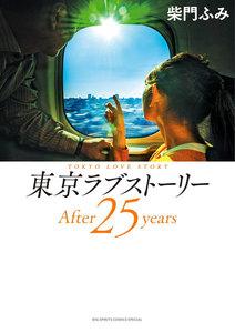 東京ラブストーリーAfter25years 電子書籍版