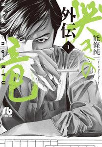 表紙『哭きの竜 外伝』 - 漫画