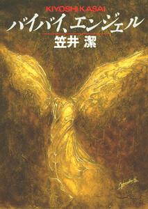 矢吹駆シリーズ (1) バイバイ、エンジェル 電子書籍版