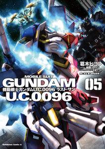 機動戦士ガンダム U.C.0096 ラスト・サン5巻