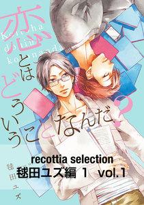 recottia selection 毬田ユズ編1 (全巻)