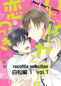 recottia selection 白松編1 vol.1 電子書籍版