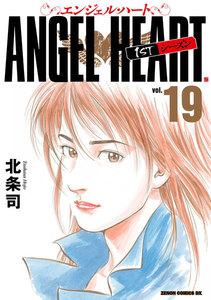 エンジェル・ハート 1stシーズン ゼノンコミックDX版 19巻