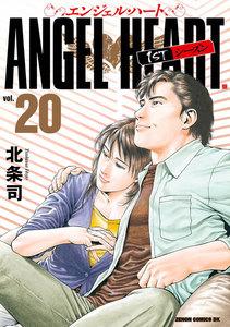 エンジェル・ハート 1stシーズン ゼノンコミックDX版 20巻