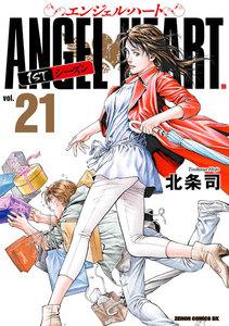 エンジェル・ハート 1stシーズン ゼノンコミックDX版 21巻