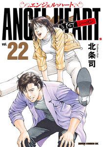 エンジェル・ハート 1stシーズン ゼノンコミックDX版 22巻