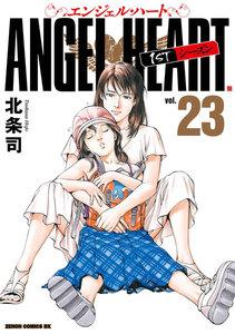 エンジェル・ハート 1stシーズン ゼノンコミックDX版 23巻