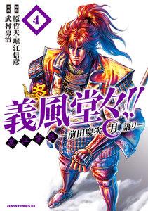 義風堂々!! 直江兼続 ~前田慶次 月語り~ ゼノンコミックDX版 4巻