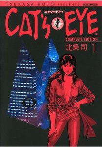 表紙『CAT'S EYE 完全版』 - 漫画