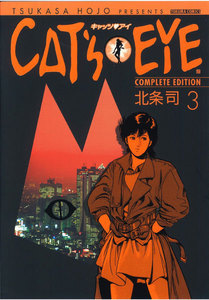 CAT'S EYE 完全版 3巻