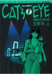CAT'S EYE 完全版 4巻