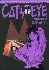 CAT'S EYE 完全版 5巻
