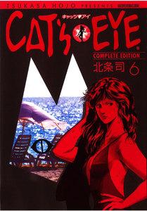 CAT'S EYE 完全版 (6~10巻セット)