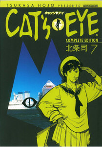 CAT'S EYE 完全版 7巻