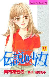 伝説の少女 9巻