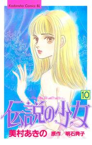 伝説の少女 10巻