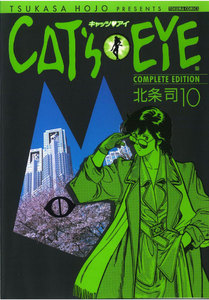 CAT'S EYE 完全版 10巻
