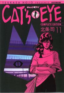 CAT'S EYE 完全版 11巻