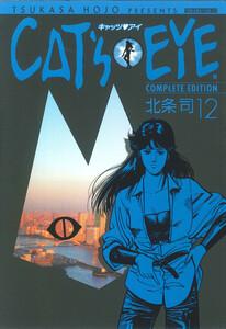 CAT'S EYE 完全版 12巻