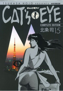 CAT'S EYE 完全版 15巻