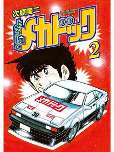 よろしくメカドック オリジナル版 2巻