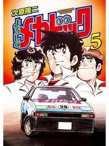 よろしくメカドック オリジナル版 5巻