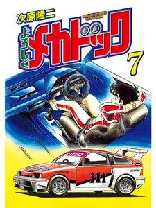 よろしくメカドック オリジナル版 7巻