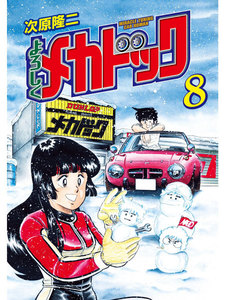 よろしくメカドック オリジナル版 8巻
