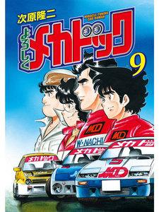 よろしくメカドック オリジナル版 9巻