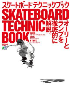 エイ出版社の実用ムック スケートボード テクニックブック <DVDなし>