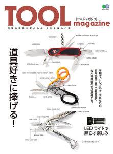 エイ出版社の実用ムック TOOL magazine